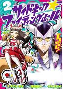 サイドキック☆ファイティングルール2(ヒーローズコミックス)(ヒーローズコミックス)