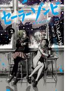 セーラーゾンビ2(ヒーローズコミックス)(ヒーローズコミックス)
