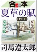 合本 夏草の賦【文春e-Books】(文春e-book)