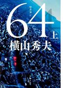 64(ロクヨン)(上)(文春文庫)