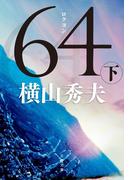64(ロクヨン)(下)(文春文庫)