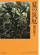 夏の災厄 (角川文庫)(角川文庫)