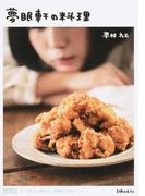 夢眠軒の料理 DEMPA KITCHENでんぱ組.inc.夢眠ねむ「夢眠軒」公式レシピブック