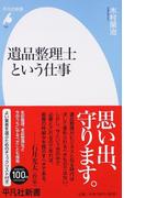 遺品整理士という仕事 (平凡社新書)(平凡社新書)