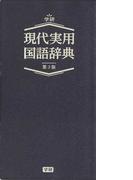 現代実用国語辞典 第3版 ネイビー版