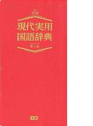 現代実用国語辞典 第3版 レッド版