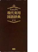 大きな字の現代実用国語辞典 第3版