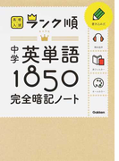 中学英単語1850完全暗記ノート