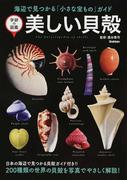 美しい貝殻 海辺で見つかる「小さな宝もの」ガイド (学研の図鑑)(学研の図鑑)