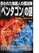 失われた地底人の魔法陣「ペンタゴン」の謎 (MU SUPER MYSTERY BOOKS)(ムー・スーパーミステリー・ブックス)