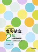 色彩検定2級本試験対策 文部科学省後援 2016年版