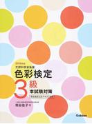 色彩検定3級本試験対策 文部科学省後援 2016年版