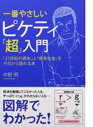 一番やさしいピケティ「超」入門 『21世紀の資本』と「格差社会」を今日から語れる本
