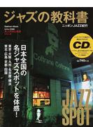 ジャズの教科書 ニッポンJAZZ紀行