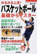 みるみる上達!バスケットボール基礎からマスター 連続写真と図解で身につく基本テク+チーム戦術