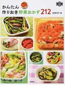 かんたん作りおき野菜おかず212 (料理コレ1冊!)(料理これ1冊!)