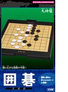 NAGAOKABOARDGAME囲碁