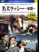 名犬ラッシー〜家路〜