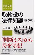 取締役の法律知識 第3版 (日経文庫)(日経文庫)