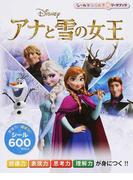 アナと雪の女王 想像力表現力思考力理解力が身につく!! (シールでひらめきワークブック)