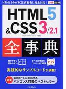 HTML5&CSS3/2.1全事典 (できるポケット)
