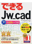 (無料電話サポート付) できる Jw_cad
