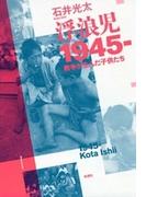 浮浪児1945-―戦争が生んだ子供たち―