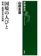 国境の人びと―再考・島国日本の肖像―(新潮選書)(新潮選書)
