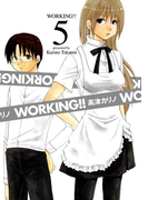 WORKING!! 5巻(ヤングガンガンコミックス)