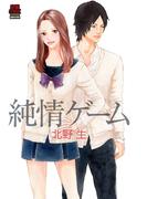 純情ゲーム(MIU 恋愛MAX COMICS)