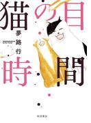猫の目時間(MIU 恋愛MAX COMICS)
