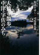 街道をゆく(34) 大徳寺散歩、中津・宇佐のみち
