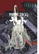 宇宙戦艦ヤマト2199(6)(角川コミックス・エース)
