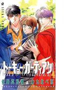 トーキョー・ガーディアン(4)(あすかコミックス)