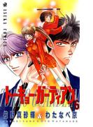 トーキョー・ガーディアン(6)(あすかコミックス)