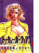 トーキョー・ガーディアン(7)(あすかコミックス)