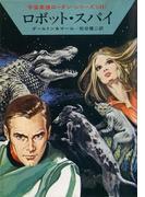 宇宙英雄ローダン・シリーズ 電子書籍版61 ロボット・スパイ(ハヤカワSF・ミステリebookセレクション)