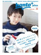 [無料]honto+(ホントプラス)vol.18 2015年2月号