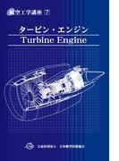 航空工学講座第7巻 タービン・エンジン(航空工学講座)