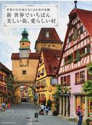 新・世界でいちばん美しい街、愛らしい村 世界の写真家たちによる美の景観