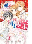 オレ嫁。〜オレの嫁になれよ〜 2 (Sho‐Comiフラワーコミックス)