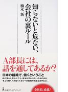 知らないと危ない、会社の裏ルール (日経プレミアシリーズ)(日経プレミアシリーズ)