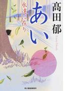 あい 永遠に在り (ハルキ文庫 時代小説文庫)(ハルキ文庫)