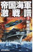 帝国海軍激戦譜 3 ギルバート諸島炎上! (RYU NOVELS)