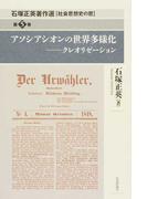 石塚正英著作選 社会思想史の窓 第5巻 アソシアシオンの世界多様化