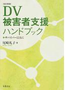 DV被害者支援ハンドブック サバイバーとともに 改訂新版