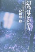 幻島はるかなり 推理・幻想文学の七十年