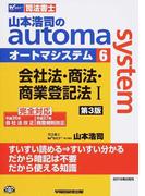 山本浩司のautoma system 司法書士 第3版 6 会社法・商法・商業登記法 1