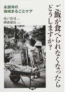 ご飯が食べられなくなったらどうしますか? 永源寺の地域まるごとケア