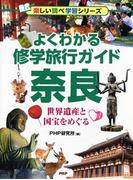 よくわかる修学旅行ガイド奈良 世界遺産と国宝をめぐる (楽しい調べ学習シリーズ)